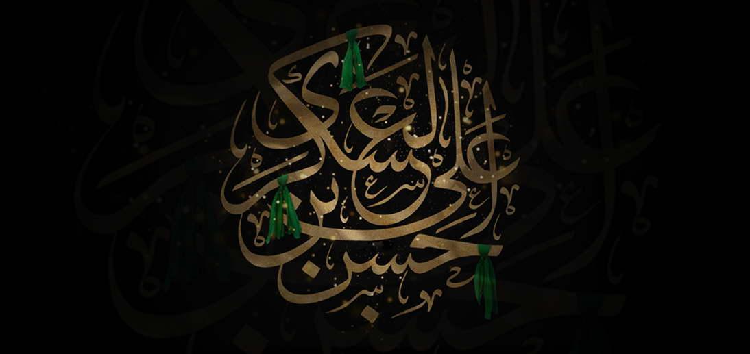 مجلس عزا و سوگواری به مناسبت شهادت جانسوز حضرت امام حسن عسکری علیه السلام