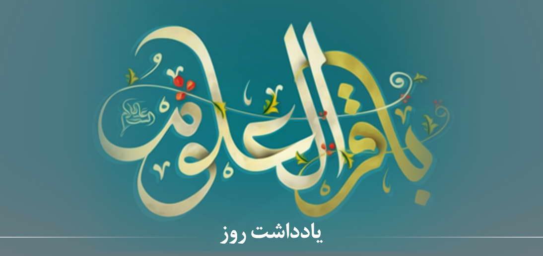 ولادت امام محمد باقر علیه السلام (1 رجب)