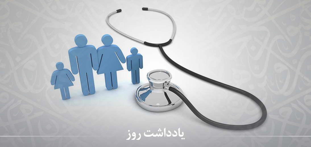 بهداشت فردی و اجتماعی در آموزه های اسلامی از منظر آیت الله العظمی مکارم شیرازی