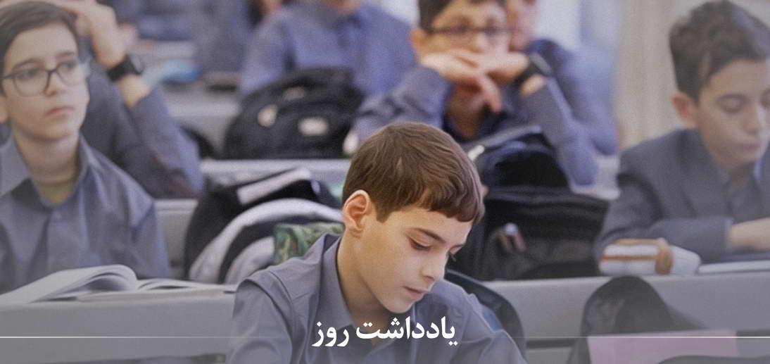 راهكارهاي تربيت ديني دانش آموزان در مدرسه از منظر آیت الله العظمی مکارم شیرازی