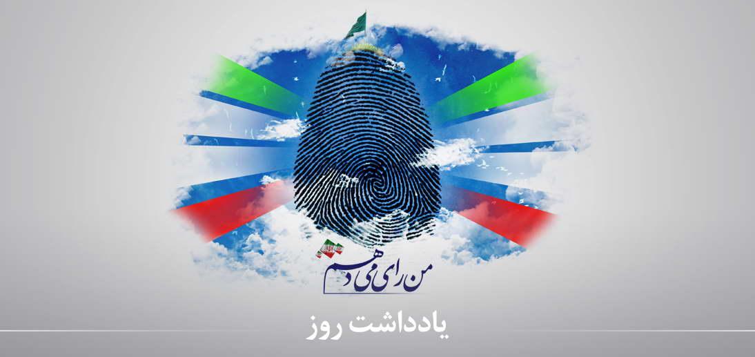 آثار مشارکت حدأکثری در انتخابات از منظر آیت الله العظمی مکارم شیرازی
