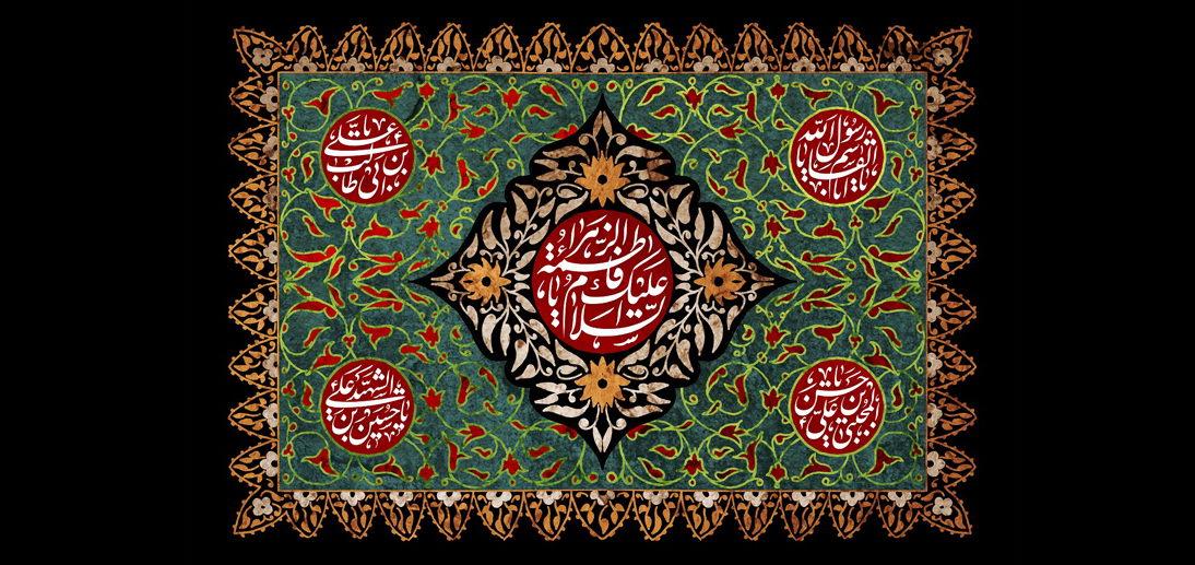 برگزاری مجلس سوگواری شهادت بزرگ بانوی اسلام صدیقه شهیده، فاطمه زهرا سلام الله علیها
