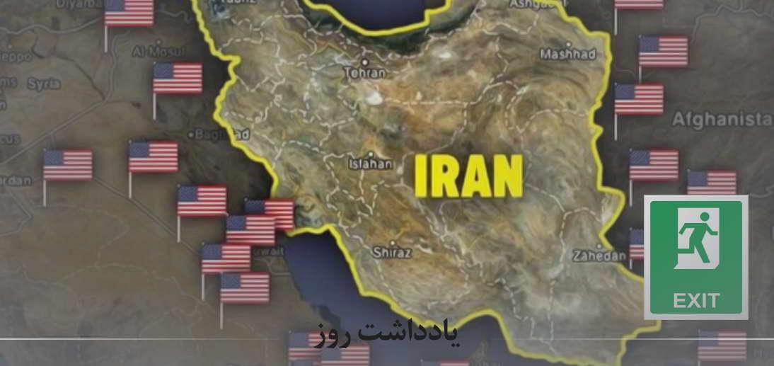 ضرورت خروج آمریکا از منطقه از منظر آیت الله العظمی مکارم شیرازی