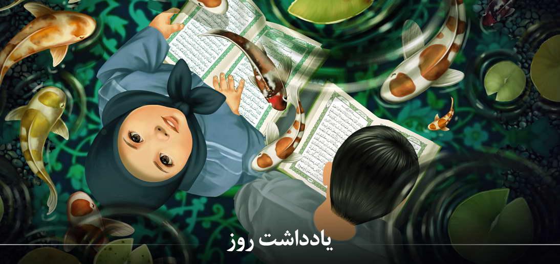 فرآیند تربیت دینی کودک از منظر آیت الله العظمی مکارم شیرازی