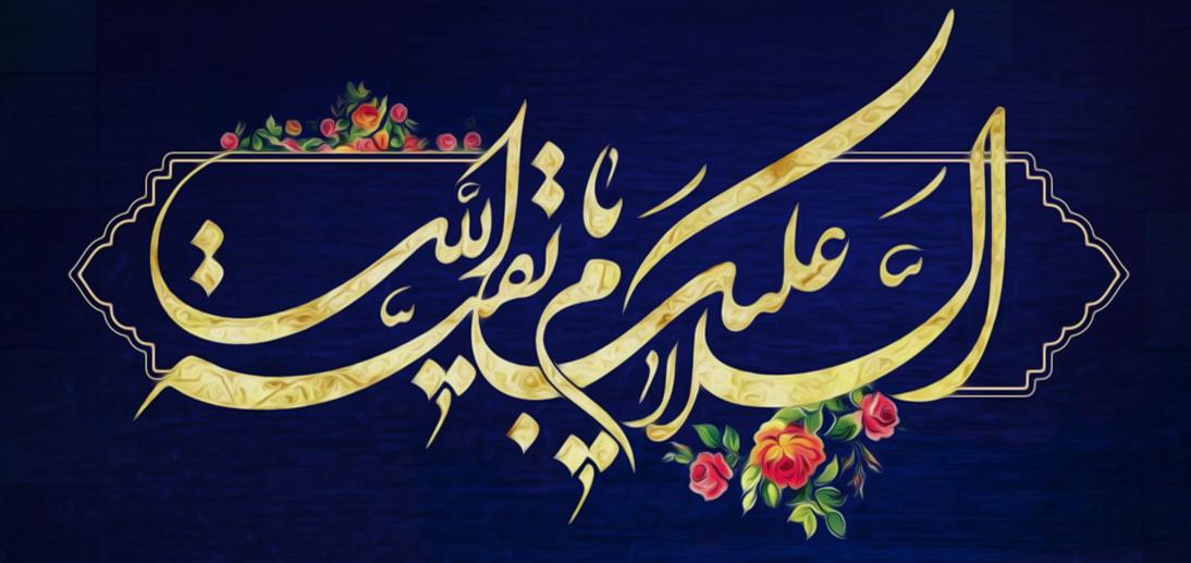 La justicia y equidad en el gobierno del Imam Mahdi (P)