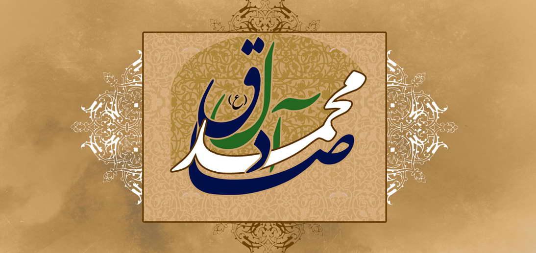 برگزاری مراسم جشن میلاد مسعود پیامبر اکرم و صادق آل محمّد (علیهماالسلام)