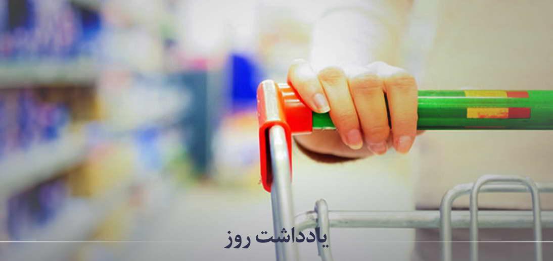 ابعاد حمایت از حقوق مصرف کننده در سیرۀ اهل بیت (ع) از منظر آیت الله العظمی مکارم شیرازی