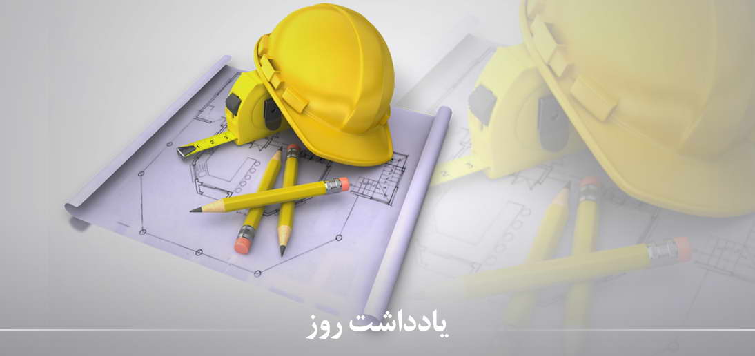 5 اسفند، روز بزرگداشت خواجه نصير الدين طوسي (روز مهندس)