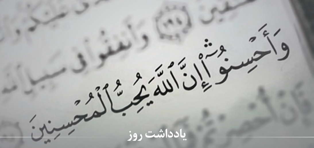 آداب نیکوکاری در قرآن از منظر آیت الله العظمی مکارم شیرازی