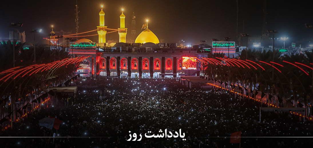 پاداش عظیم زائران اربعین حسینی از منظر آیت الله العظمی مکارم شیرازی