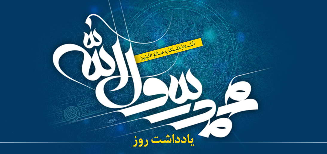 ولادت پیامبر اکرم(ص) به روایت آیت الله العظمی مکارم شیرازی