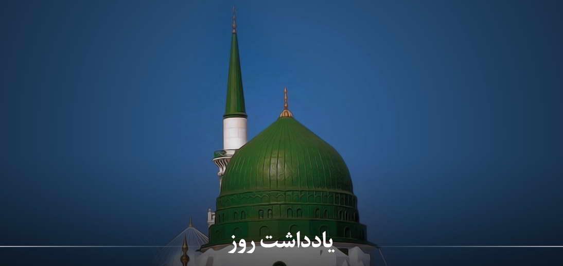 سیره اخلاقی پیامبر اعظم(ص) از منظر آیت الله العظمی مکارم شیرازی