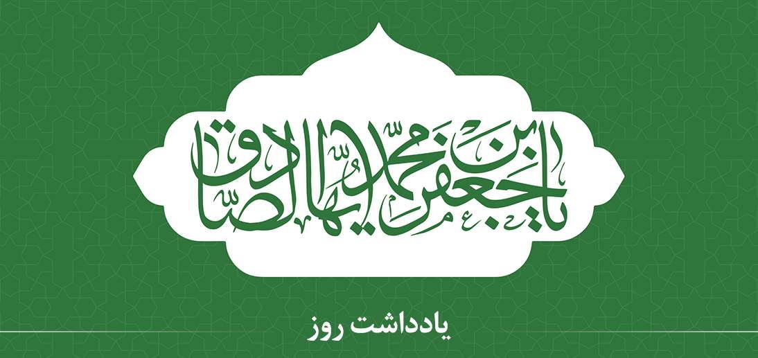 خصوصیات شیعه واقعی در آموزه های امام صادق (ع) از منظر آیت الله العظمی مکارم شیرازی