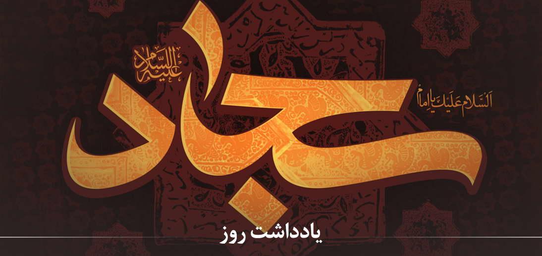 روش شناسی امام سجاد(علیه السلام) در احیای نهضت حسینی از منظر آیت الله العظمی مکارم شیرازی