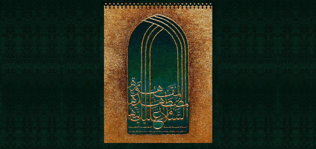 برگزاری مراسم عزاداری شهادت بزرگ بانوی اسلام امّ ابیها فاطمه زهرا سلام الله علیها