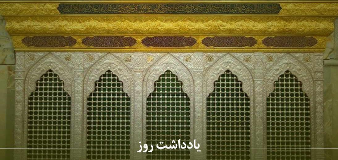 ویژگی ها و فضیلت های اصحاب سیدالشهدا (ع) از منظر آیت الله العظمی مکارم شیرازی