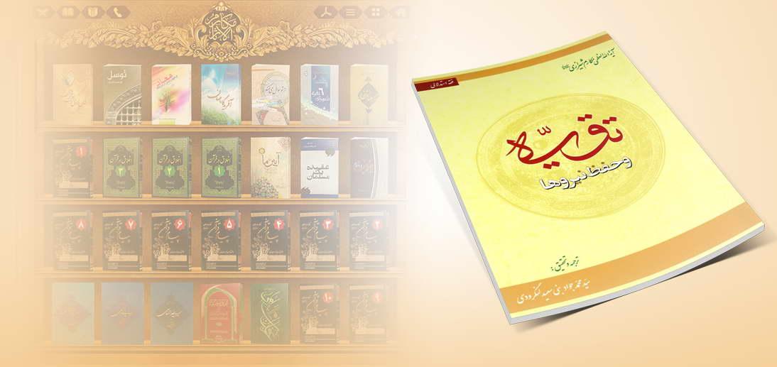 سیری در کتاب «تقیه و حفظ نیروها»