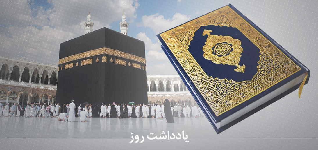 واکاوی ابعاد توهین غرب به مقدسات اسلام از منظر آیت الله العظمی مکارم شیرازی