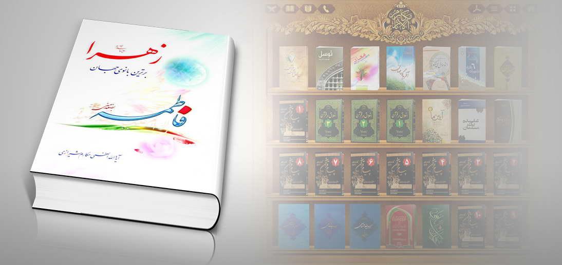 سیری در کتاب «حضرت زهرا (سلام الله علیها) برترین بانوی جهان»