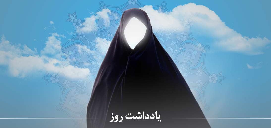 چالش های زنان در جهان معاصر از منظر آیت الله العظمی مکارم شیرازی