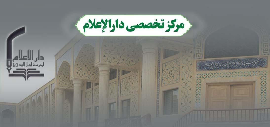 پذیرش دانش پژوه در رشته کلام و فرق انحرافی با گرایش «نقد وهابیت» از میان برادران طلبه