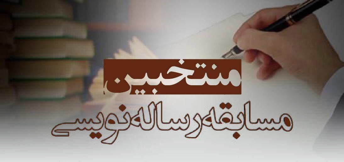 فهرست منتخبین چهاردهمین دوره مسابقه رساله نویسی فقهی 98-99