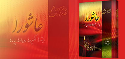 Aşura İslamı və İslam dövlət quruluşunu dünyada sığortalayır