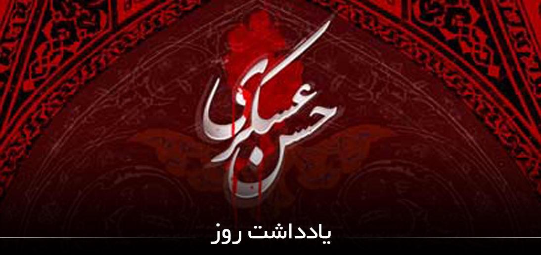 Attentes de l''Imam Hassan Askari (as) vis-à-vis des chiites dans la vision de son éminence