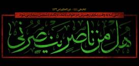 La philosophie de la commémoration du deuil de l'imam Hossein (a.s) d'après son Eminence