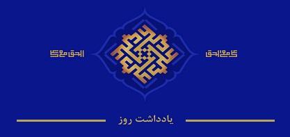 События Гадир Хум как проявление характерных особенностей вилаята его светлости Али Ибн Абу Талиба (мир ему!) в речах великого аятоллы Макарема Ширази.