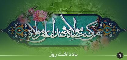 معظم لہ کی نظر میں عید غدیر کی فضیلت اور اس کے اعمال