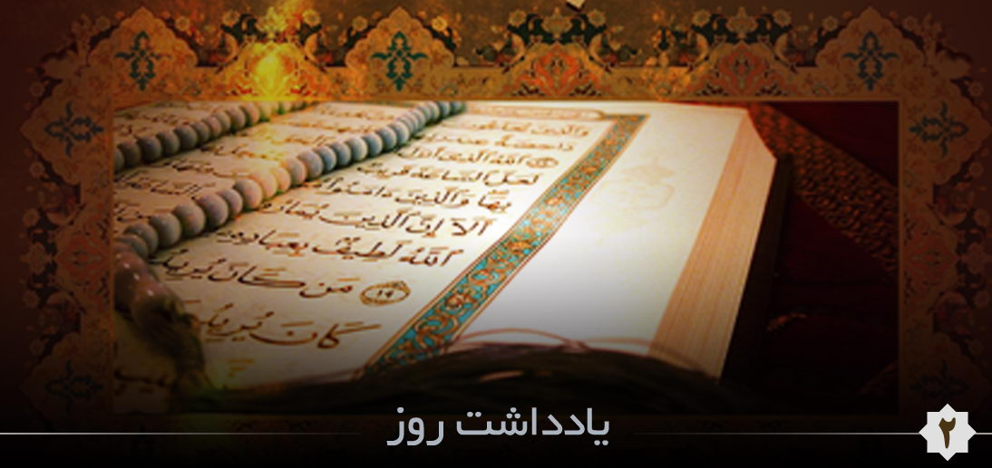 Təbiət barəsində təfəkkür – Quranın bilgi qazanmaq xüsusunda təklifi