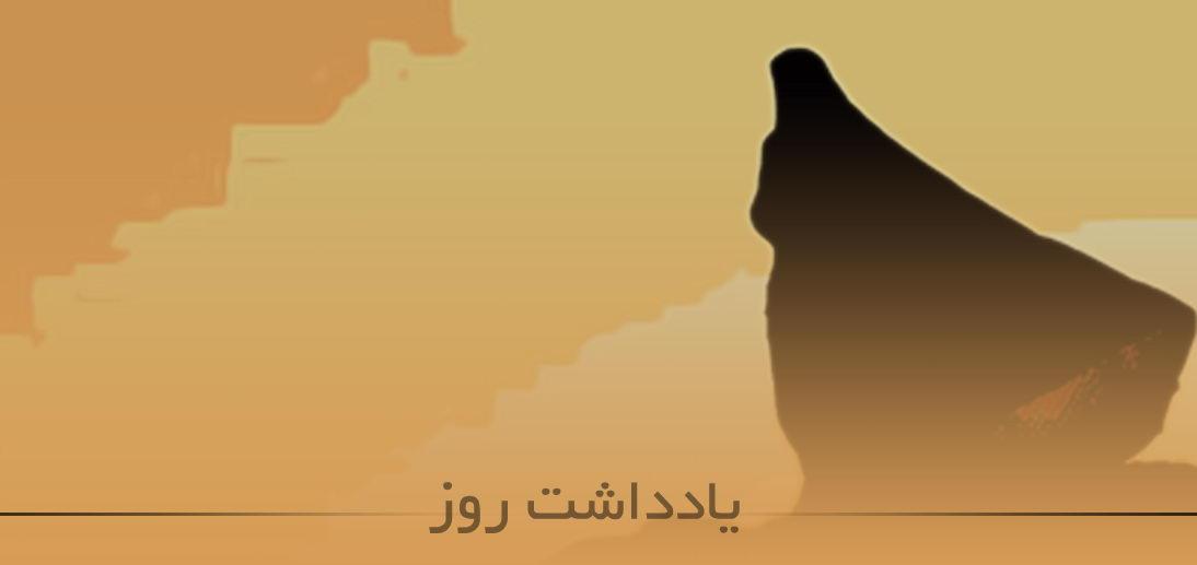 حدود شناسی حجاب و پوشش اسلامی از منظر معظم له