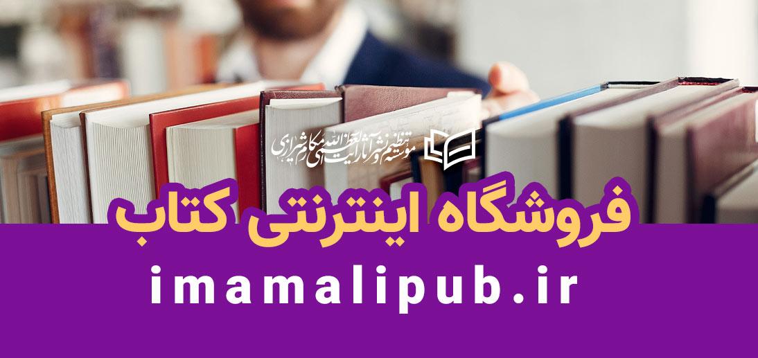 راه اندازی فروشگاه اینترنتی کتاب