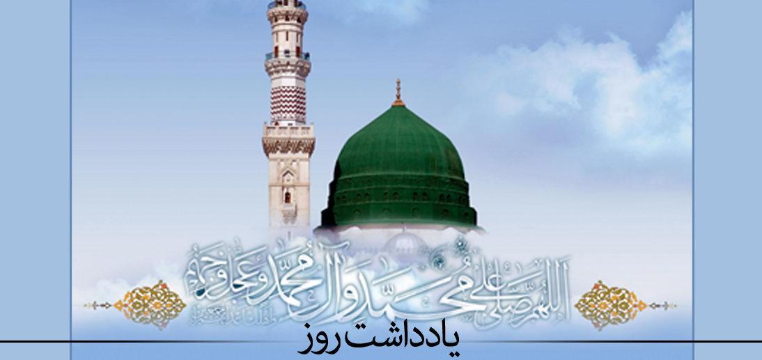 El Eid del Mabaz, y los objetivos del envío del Profeta Muhammad (PBD)