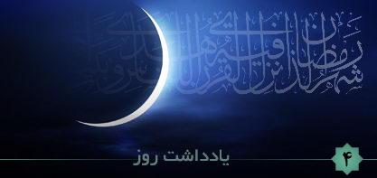 Ramazan ayının təqvimi və fəzilətləri