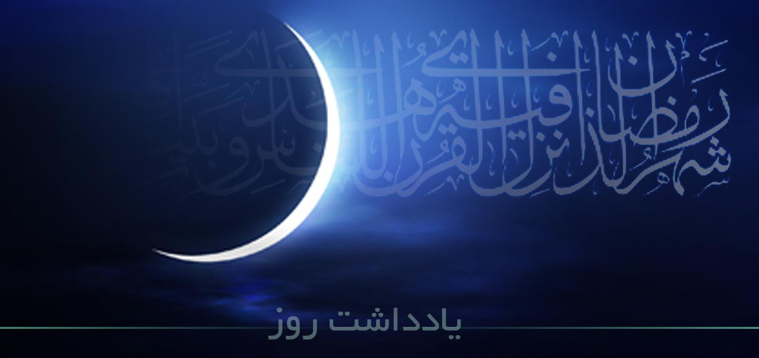 آداب ورود به ماه مبارک رمضان از منظر آیت الله العظمی مکارم شیرازی