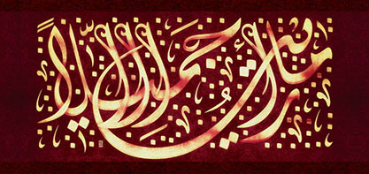 The Anniversary of the Demise of Lady Zaynab (s)