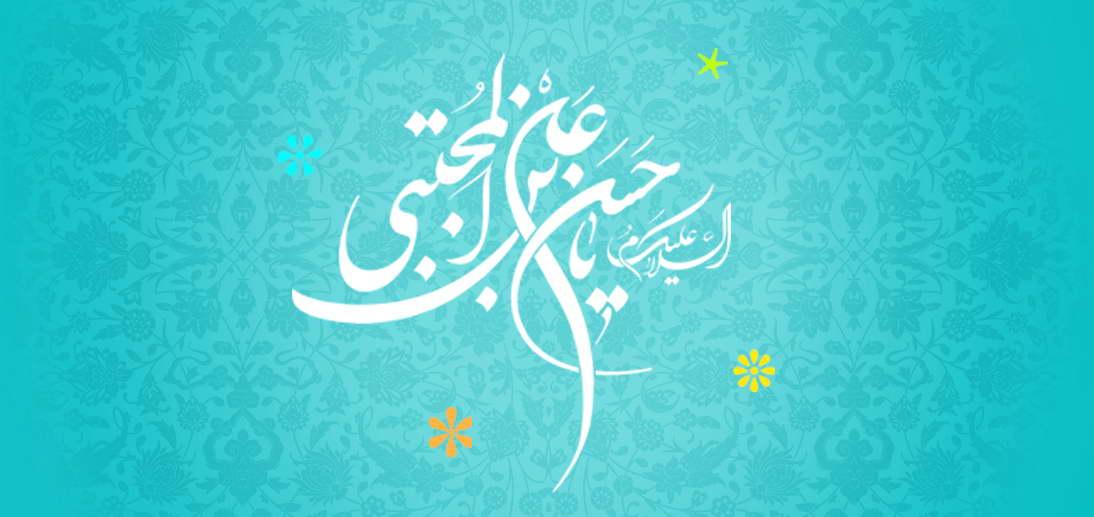 Birthday Anniversary of Imam Hassan al-Mujtba ('a)