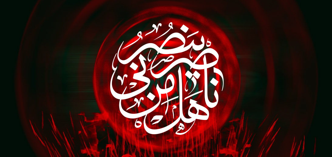 The Semiology of the Martyrdom of Imam Al-Husayn (ʿa) on the Day of Ashura from the Viewpoint of Grand Ayatollah Makarem Shirazi