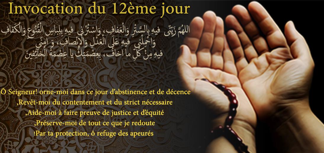 Invocation du 12ème jour de Ramadan