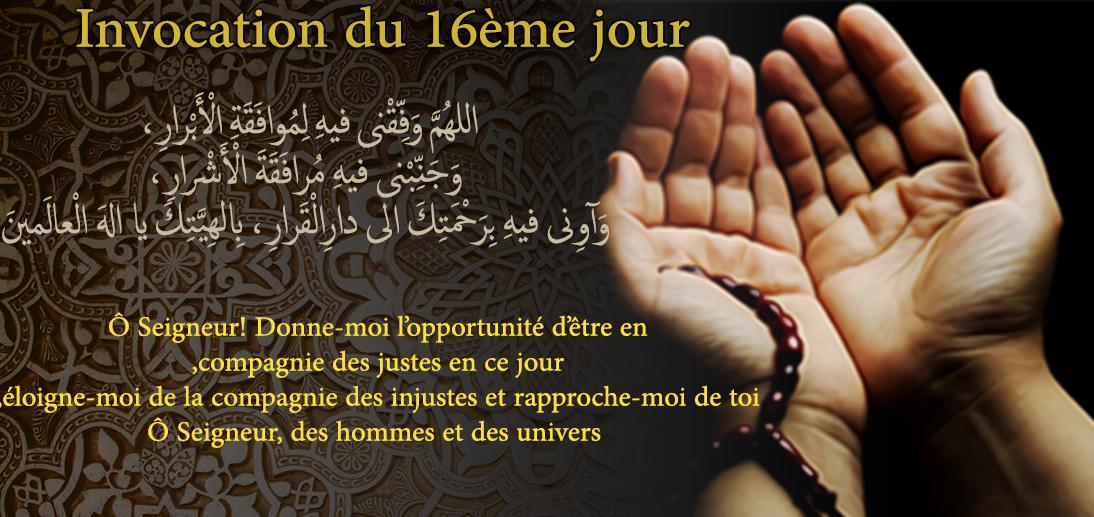 Invocation du 16ème jour du mois de Ramadan