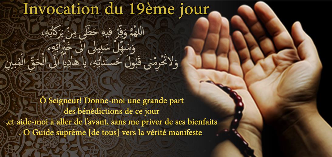 Invocation du 19ème jour du mois de Ramadan