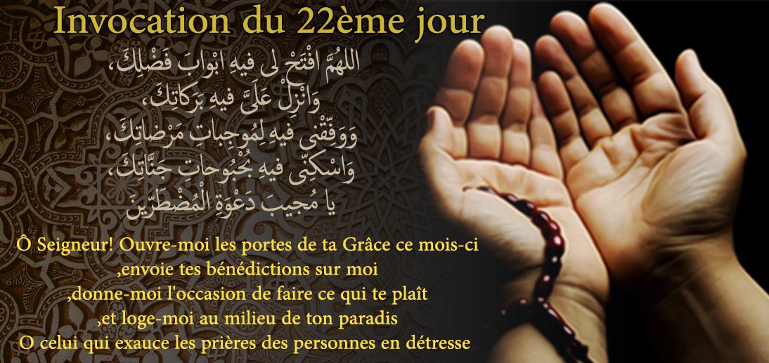 Invocation du 22ème jour du mois de Ramadan