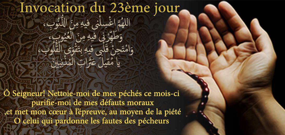 Invocation du 23ème jour du mois de Ramadan