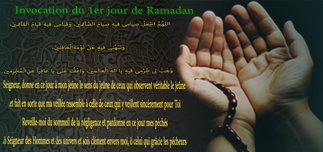 Invocation du 1er jour de Ramadan