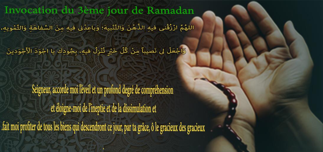 Invocation du 3ème jour de Ramadan