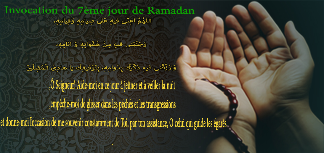 Invocation du 7ème jour du Ramadan