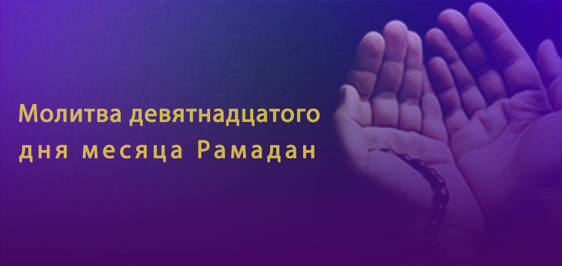 Аятолла Макарем Ширази. Толкование молитвы девятнадцатого дня месяца Рамадан