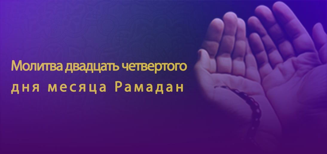 Аятолла Макарем Ширази. Толкование молитвы двадцать четвертого дня месяца Рамадан